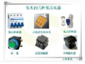 常用的6种低压电器 (7播放)