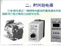 低压电器: 时间继电器 (5播放)