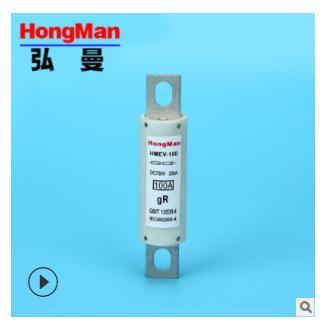 弘曼直销DC750V车载 充电桩直流熔断器