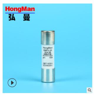 弘曼专业生产光伏熔断器质量好 价格优惠 光伏 2A熔断器