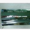 [生产厂家]亮银胧遮光胶带 不透光不导电 银色遮光胶纸