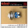 abei 16mm ABS16S-G0 防水 高头 接线柱 金属 按钮开关