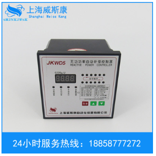 上海威斯康JKWD5 380V 智能无功补偿控制器 厂家直销 质保二年