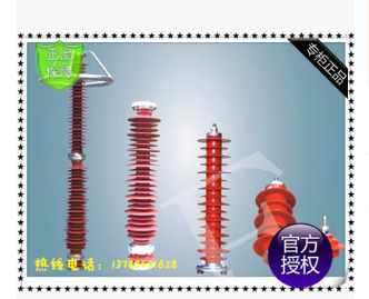 (厂家直销)110KV 氧化锌避雷器YH10WZ-108/281 100/260