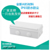 ABS塑料防水接线盒 KT200*100*70 带孔橡皮塞 监控电控盒密封