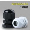 PG13.5塑料防水电缆紧固接头尼龙电缆螺旋格兰头优质耐高温葛兰头