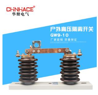 【厂家直销】10KV户外高压GW9隔离开关GW9-12-630A开关刀闸