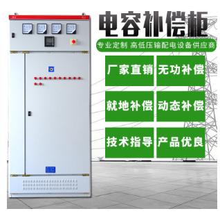厂家低压电容柜无功补偿开关柜就地补偿配电柜智能动态补偿GGD柜
