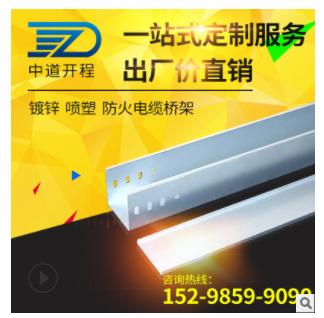 定制供应300*150*1.2金属桥架线槽电线槽 镀锌电缆桥架