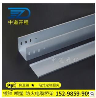 厂家直销 镀锌槽型电缆桥架槽式桥架 防火桥架