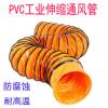 定制伸缩通风管道PVC尼龙龙塑料帆布螺旋管抽油烟鼓送排风机软管