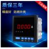 厂家现货 三相多功能单相数显电流表 YG899I-K1数字电流表