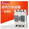 大量供应 CM1-225M/3300 3P塑壳断路器 160A 125A空气开关