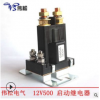 汽车启动继电器12V-24V500A大电流 总电源开关大功率继电器