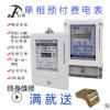 巨斧 智能预付费电能表 插卡电表 IC卡表 多卡电表 公用电度表