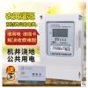 三相预付费电能表空调插卡表 IC卡表一表多卡电表公用电度表 DDSY