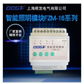 上海根发智能照明模块智能家居照明模块智能控制器智能开关4-12路