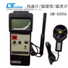 AM-4205A风速/温度/湿度计 台湾路昌LUTRON原装进口【厂家直销】