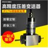 厂家供应 小巧差压传感器 一体化差压变送器 高精度压差变送器