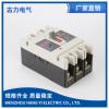 塑料外壳式断路器CCM1-225L 3300厂家直销塑壳式断路器