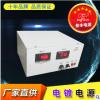 电镀电源 高频电镀整流机 带RS485通信 叁本电源厂家直供