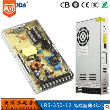 350W超薄 12V30A直流开关电源 LRS-350-12 明纬安防设备工控厂家