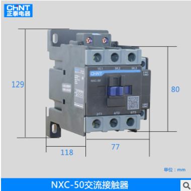正泰交流接触器CJX2接触器继电器NXC-50 5011 50A 1常开1常闭