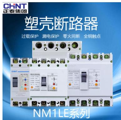 正泰漏电保护断路器器4P漏保断路断电漏电保护器 NM1LE63A-630A