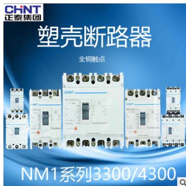正泰NM1塑壳断路器125A250A400A630A空开开关3300/4300三相四线38