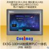 顾美升级版10寸高清屏PLC一体机 带开关量 工业控制器EX3G-100HA