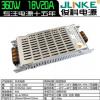 新款18V20A超薄楼宇对讲电源楼宇门禁监控电源 可视门铃对讲电源