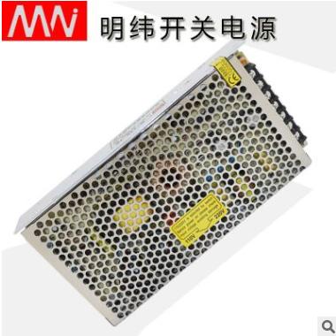 明纬单组输出开关电源24V5A监控工控LED灯箱直流变压器S-120-24