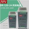 220V转24V5A导轨式开关电源120W监控通讯设备继电器DR-120-24V