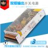 D-220C 12V4A 24V7A双组输出开关电源 液晶电视专用 12v电源