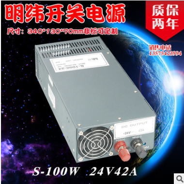 明纬大功率可调开关电源S-1000W-24V42A直流电源12V36V S-1200-24