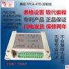 一件代发正品表控TPC4-4TD表格设置取代编程步进电机PLC控制器
