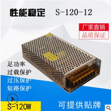 12v10a开关电源直流稳压电源S-120-12防水供电电源稳压器提供贴牌