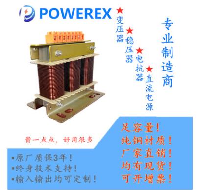 变频器三相输入输出电抗器进线出线0.55~400KW 10A~110A纯铜铜线