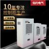 河北佑约电气控制柜厂家供应电气柜散热空调电气柜空调