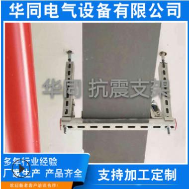 厂家直销风管抗震支架 地下室抗震支架 304抗震支架 支架配件