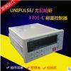 F701-C 称重控制器 F701-C F701-S 日本尤尼帕斯UNIPULSE原装进口