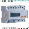 安科瑞DJSF1352-R/FC-P1导轨安装直流电能表 分时计费 带通讯