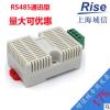 高精度一体式温湿度变送器温湿度传感器MODBUS RS485