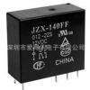 现货低价供应宏发6P1-33142-012继电器