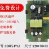东莞电源厂家定制24V开关电源板100W马达开关电源板24V4A带开关