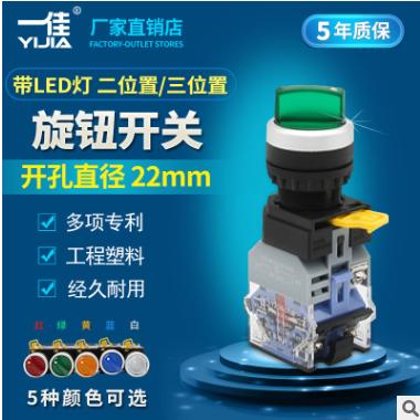 一佳按钮 YJ139-LA38A-11XD21/20xD31二挡三挡带灯选择开关 22mm
