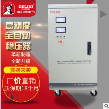 TND-30KVA 30KW家用稳压器 德力西 全自动单相稳压器家用30000W