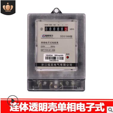 单相电表家用电表出租房电子表电能表厂家直销DDS1986浙江福高