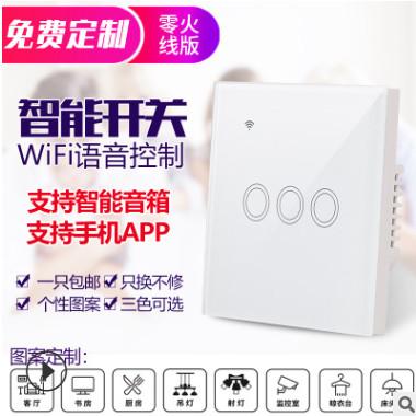 智能触摸开关面板无线wifi远程86型家用开关厂家直销墙壁遥控开关