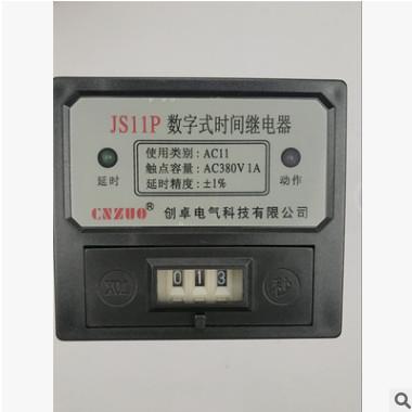 数字式时间继电器JS11P AC380V/AC220V 99.9S 999S 999M